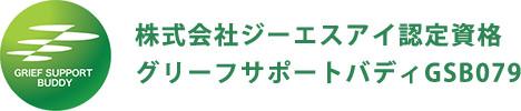株式会社ジーエスアイ認定資格グリーフサポートバディGSB079